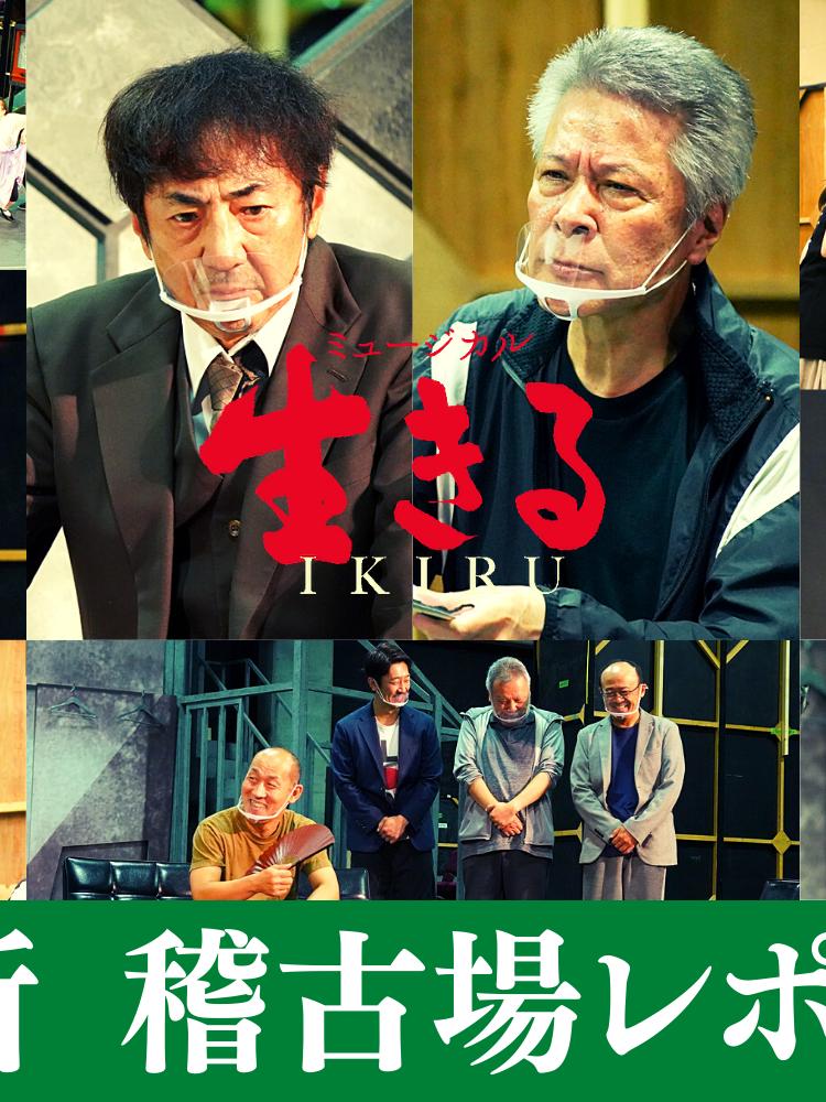 ミュージカル『生きる』稽古場レポート公開!
