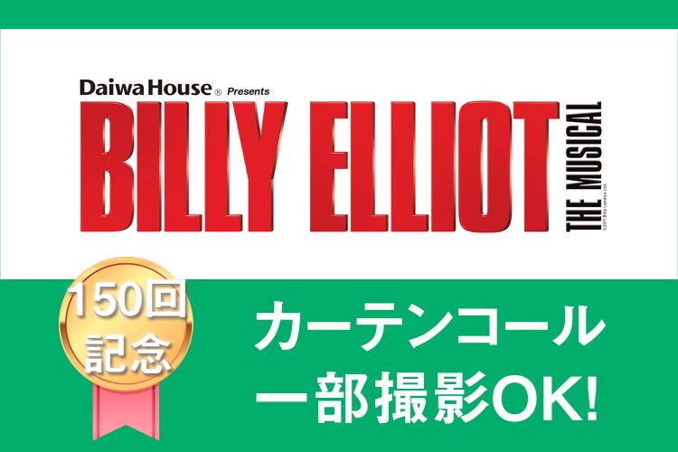『ビリー・エリオット』150回記念 カーテンコール開催決定!