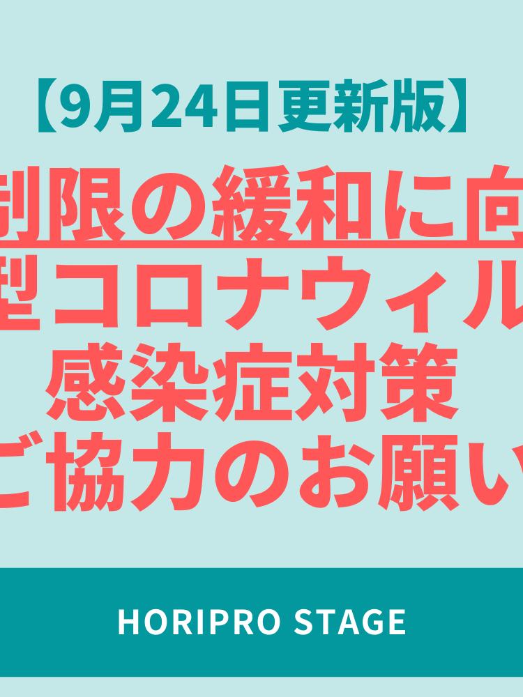 【9/24更新版】新型コロナウイルス感染症対策ご協力のお願い