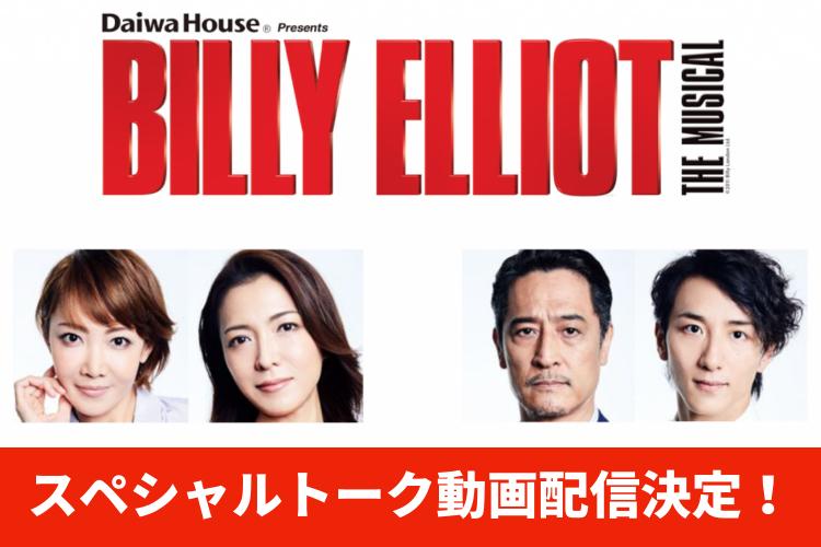 『ビリー・エリオット』【ビリーファン必見!スペシャルトーク動画配信決定!】