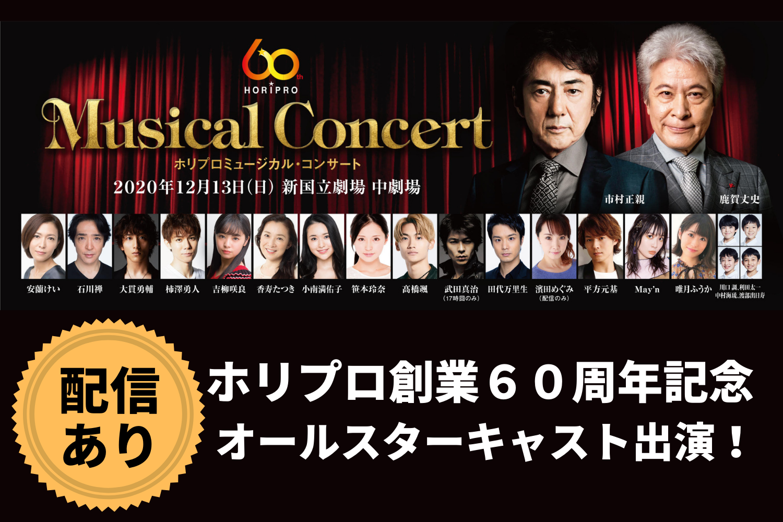 【12/4更新】創業60周年記念!ホリプロミュージカル・コンサート開催決定!