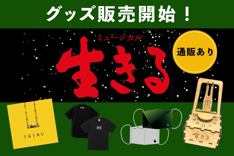 ミュージカル『生きる』公演グッズラインナップ!