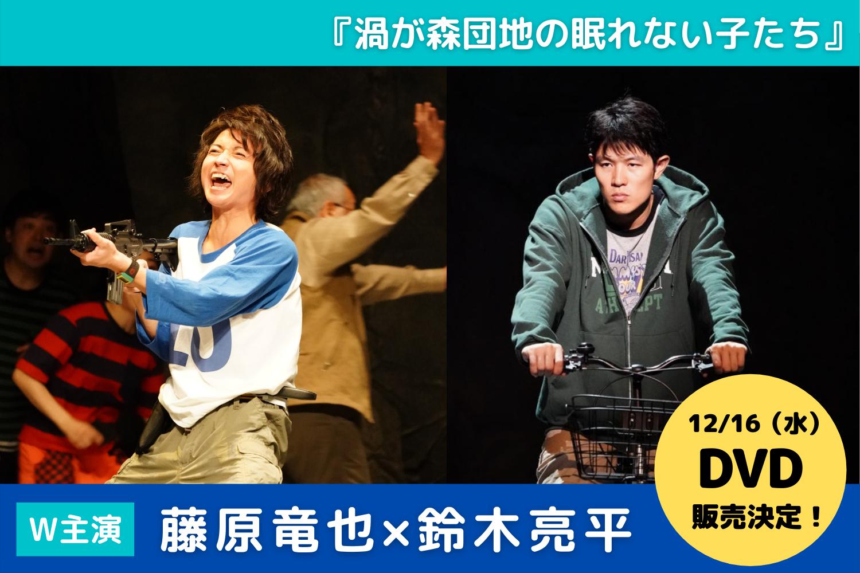 【販売開始!】藤原竜也×鈴木亮平 W主演!Sky presents『渦が森団地の眠れない子たち』DVD発売決定!