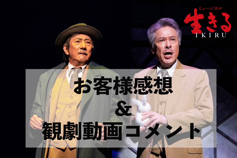 【東京公演10/28まで】ミュージカル『生きる』お客様感想 &観劇動画コメント
