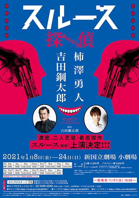 『スルース~探偵~』名古屋公演 情報解禁!