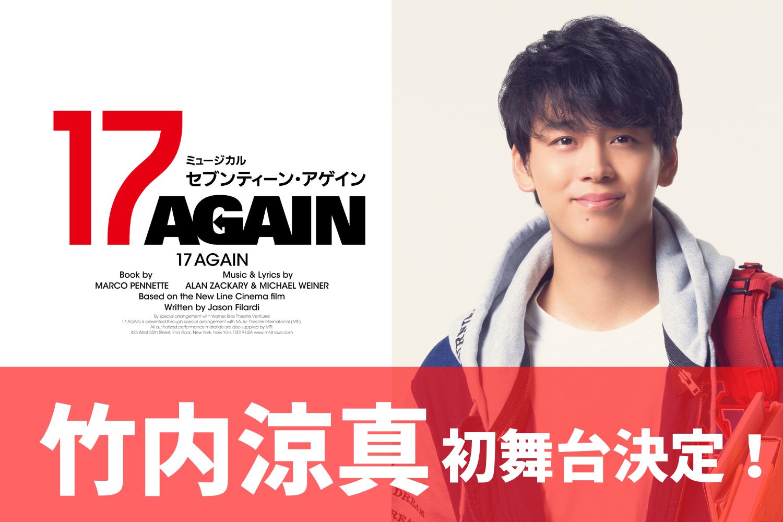 竹内涼真 初舞台に挑む!ミュージカル『17 AGAIN』2021年5月上演決定!【動画・コメントあり】