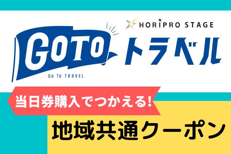 【GoToトラベルキャンペーン】当日購入で使える!地域共通クーポン