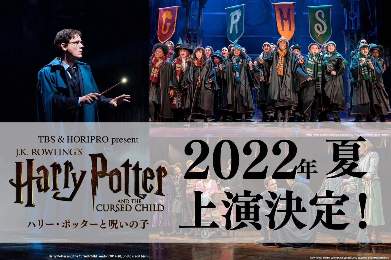 2022年夏・舞台『ハリー・ポッターと呪いの子』 日本上陸!