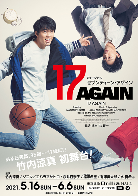ミュージカル『17 AGAIN』
