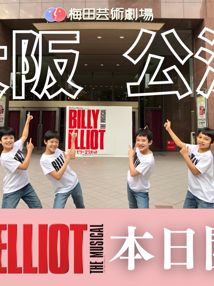 『ビリー・エリオット』大阪公演本日開幕!
