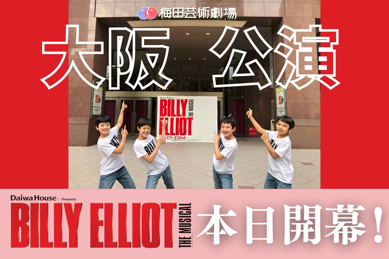 『ビリー・エリオット』大阪公演本日開幕!安蘭けい&柚希礼音アフタートークショー開催決定!
