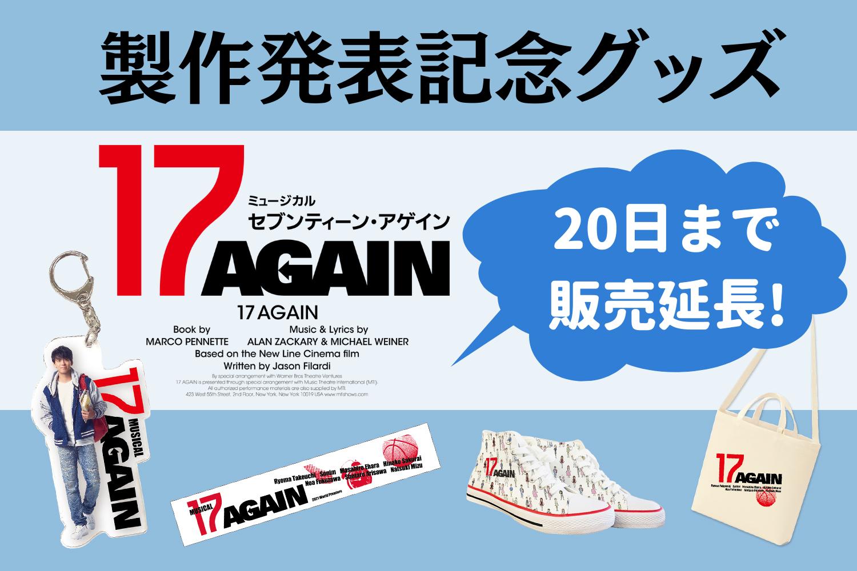 【販売終了しました】ミュージカル『17 AGAIN』製作発表記念グッズ発売中!