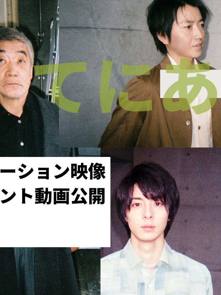 Sky presents『てにあまる』片山慎三監督プロモーション映像公開