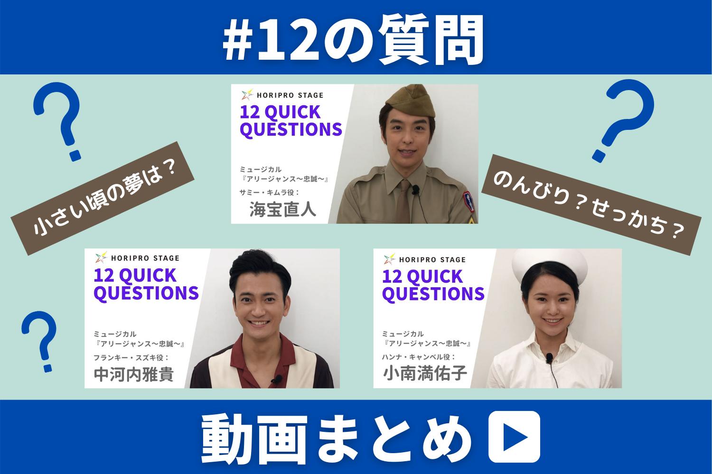 【動画企画 #12の質問 まとめ】キャストに聞いてみた!ミュージカル『アリージャンス~忠誠~』編