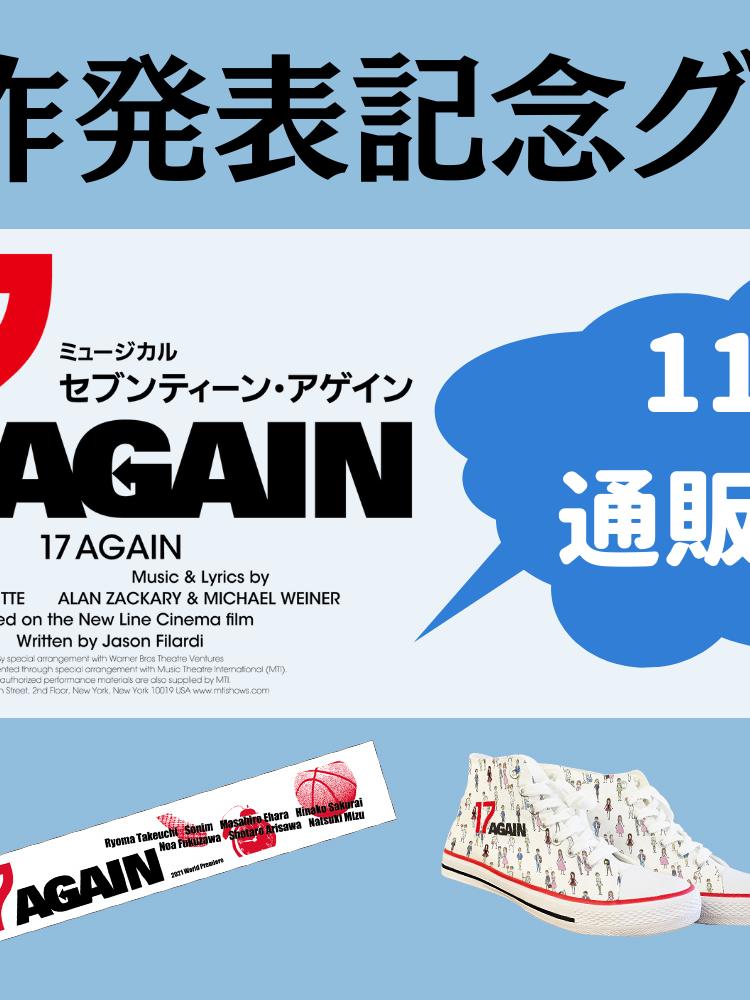 ミュージカル『17 AGAIN』 製作発表記念グッズ販売決定!