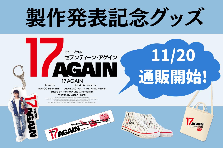 ミュージカル『17 AGAIN』製作発表記念グッズ販売決定!