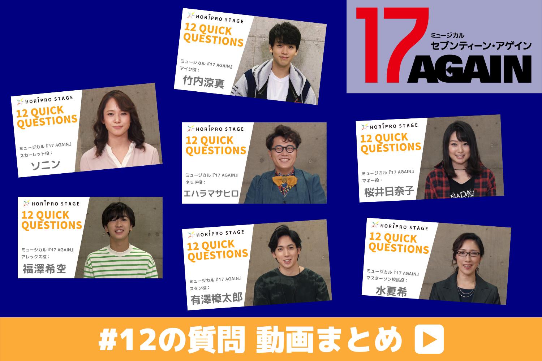 【動画企画 #12の質問 まとめ】キャストに聞いてみた!ミュージカル『17 AGAIN』編