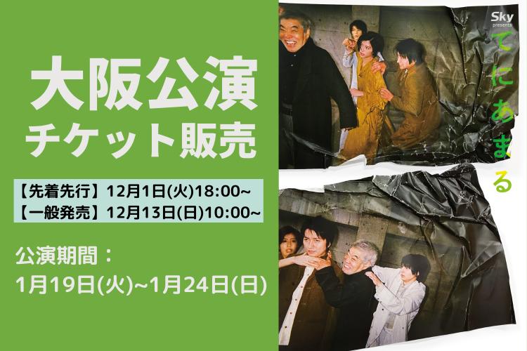 【チケット取扱/ネットのみ】Sky presents『てにあまる』大阪公演チケット販売決定!