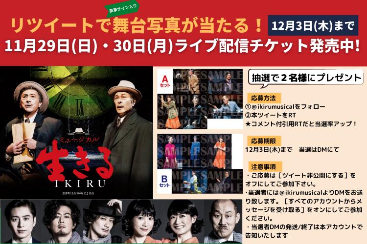★ミュージカル『生きる』配信決定記念!リツイートキャンペーン★