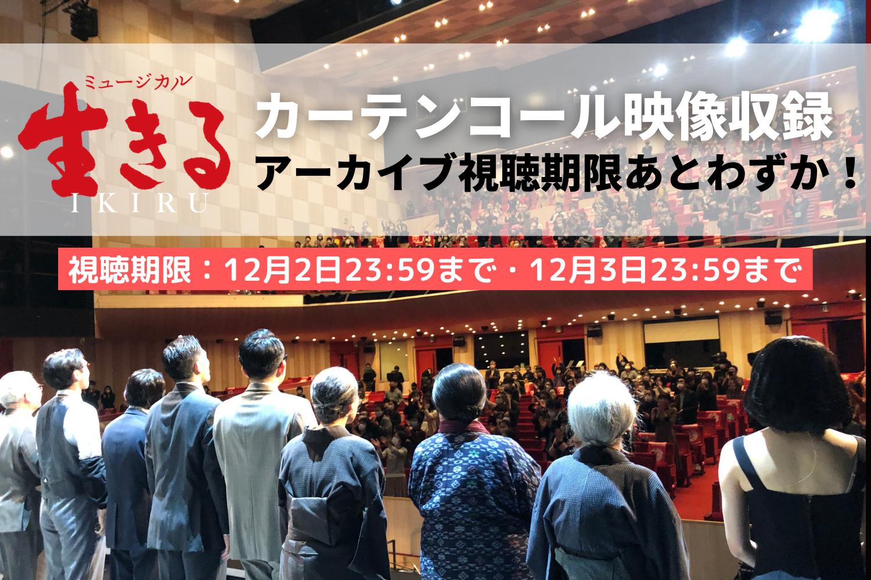 アーカイブ配信期限残りわずか!ミュージカル『生きる』大千穐楽ライブ配信