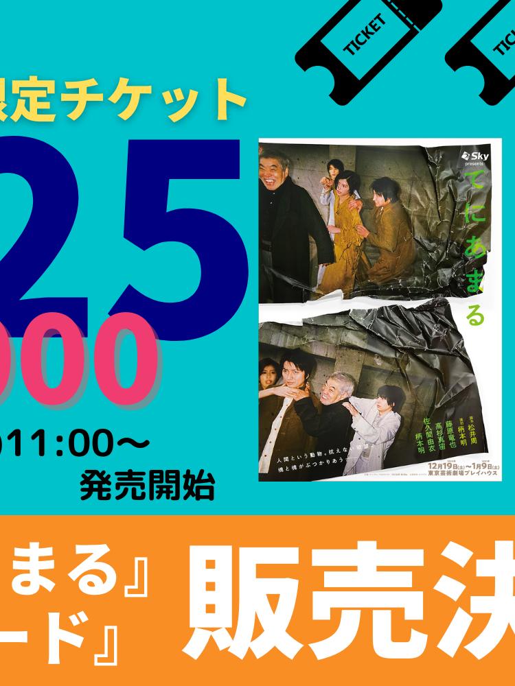 Sky presents『てにあまる』・ミュージカル『パレード』25歳以下限定 チケット同日発売決定!