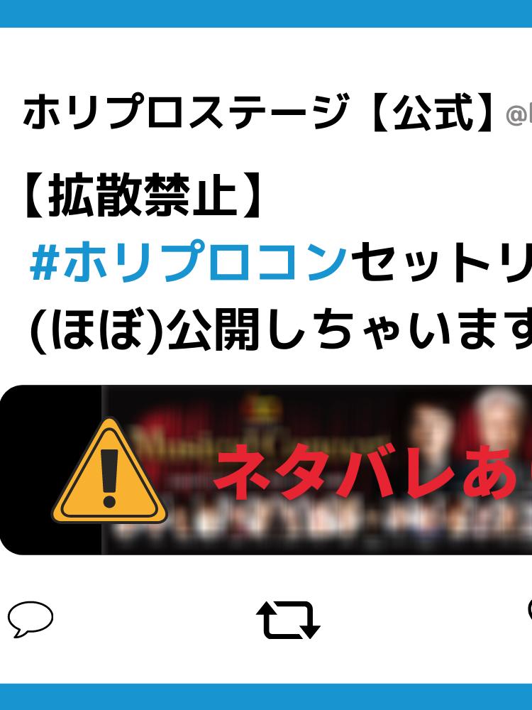 【ネタバレあり】#ホリプロコン セットリスト(ほぼ)公開!【内容拡散禁止】