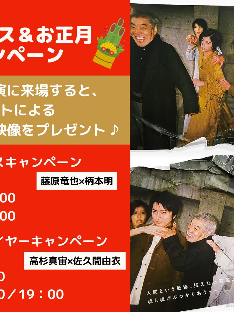 Sky presents『てにあまる』クリスマス&お正月キャンペーン実施決定!