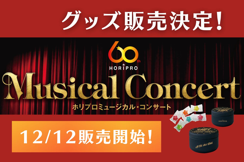 【12/13上演】『ホリプロミュージカル・コンサート』公演グッズ販売決定!