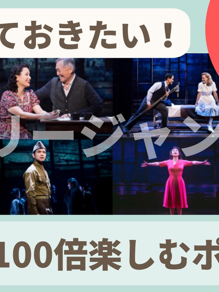 【知っておきたい!】ミュージカル『アリージャンス~忠誠~』を100倍楽しむポイント【登場人物&用語解説】