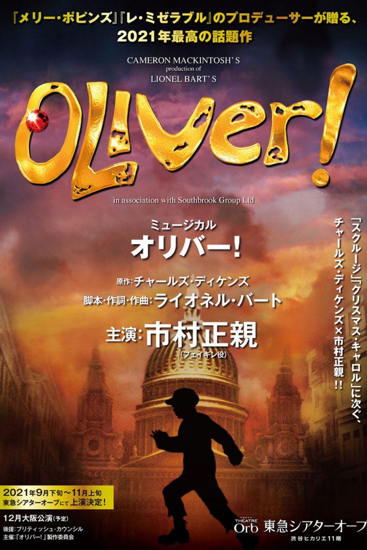 ミュージカル『オリバー!』 特設サイトがOPEN!