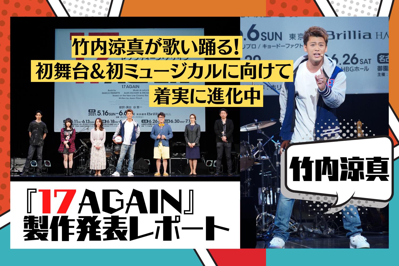 竹内涼真が歌い踊る!初舞台&初ミュージカルに向けて 着実に進化中『17AGAIN』製作発表レポート