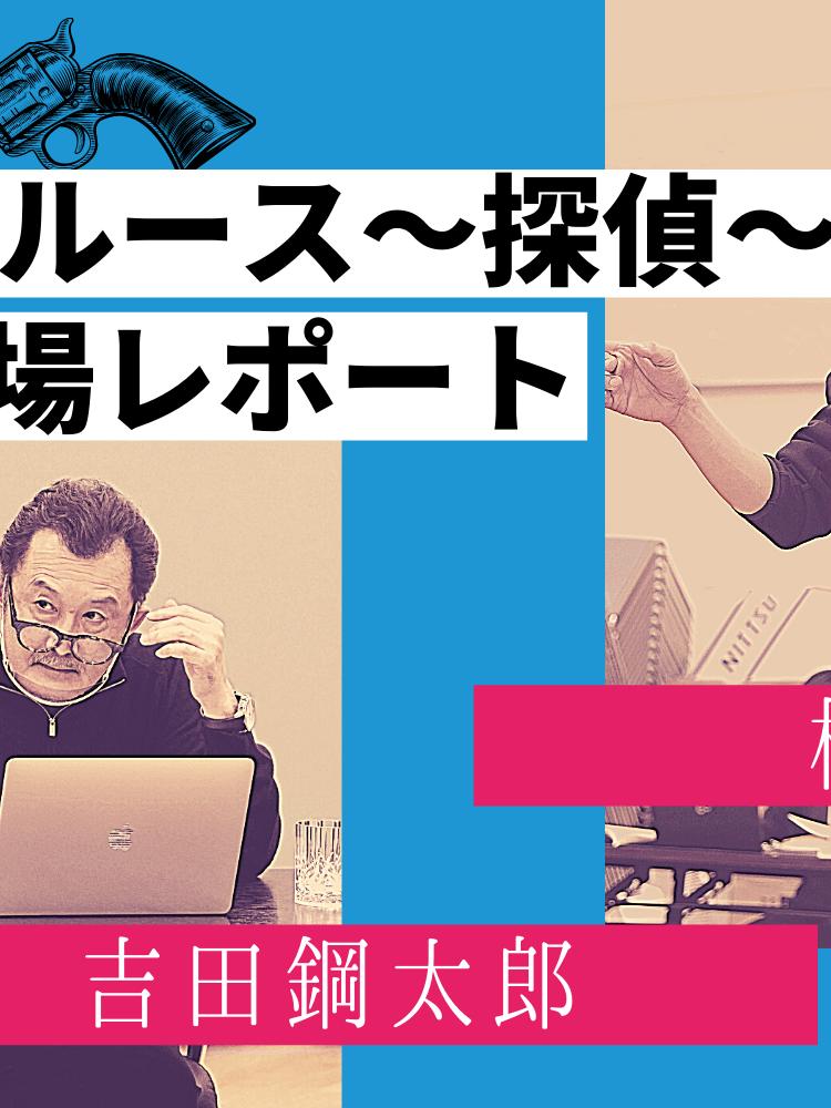 """『スルース~探偵~』稽古場レポート  """"似ている二人""""による緊迫の心理合戦"""