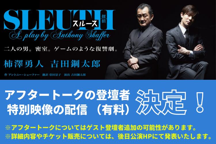 『スルース~探偵~』アフタートーク登壇者&特別映像配信決定!