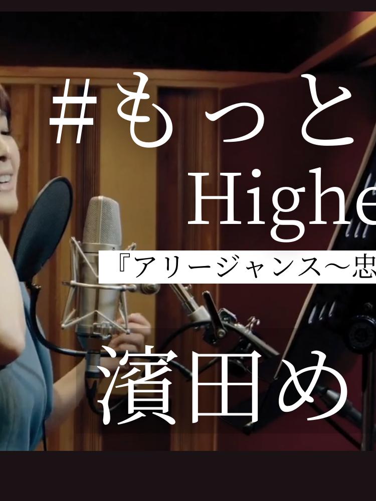 【♪もっと高く Higher/濱田めぐみ】ミュージカル『アリージャンス~忠誠~』より劇中曲歌唱