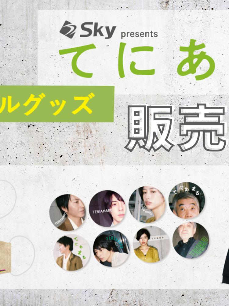 【12/19上演】Sky presents『てにあまる』オリジナルグッズ販売開始!!