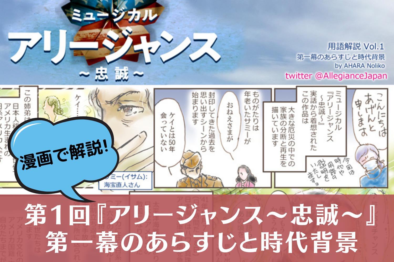【漫画で解説!】第1回『アリージャンス~忠誠~』第一幕のあらすじと時代背景