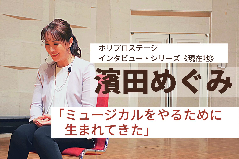 濱田めぐみ「ミュージカルをやるために生まれてきた」|ホリプロステージ・インタビューシリーズ《現在地》