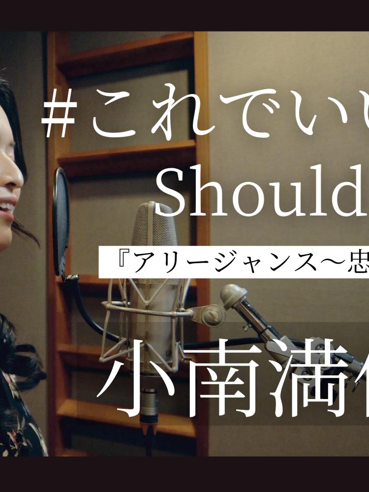 【♪これでいいの? Should I ?/小南満佑子】ミュージカル『アリージャンス~忠誠~』より劇中曲歌唱