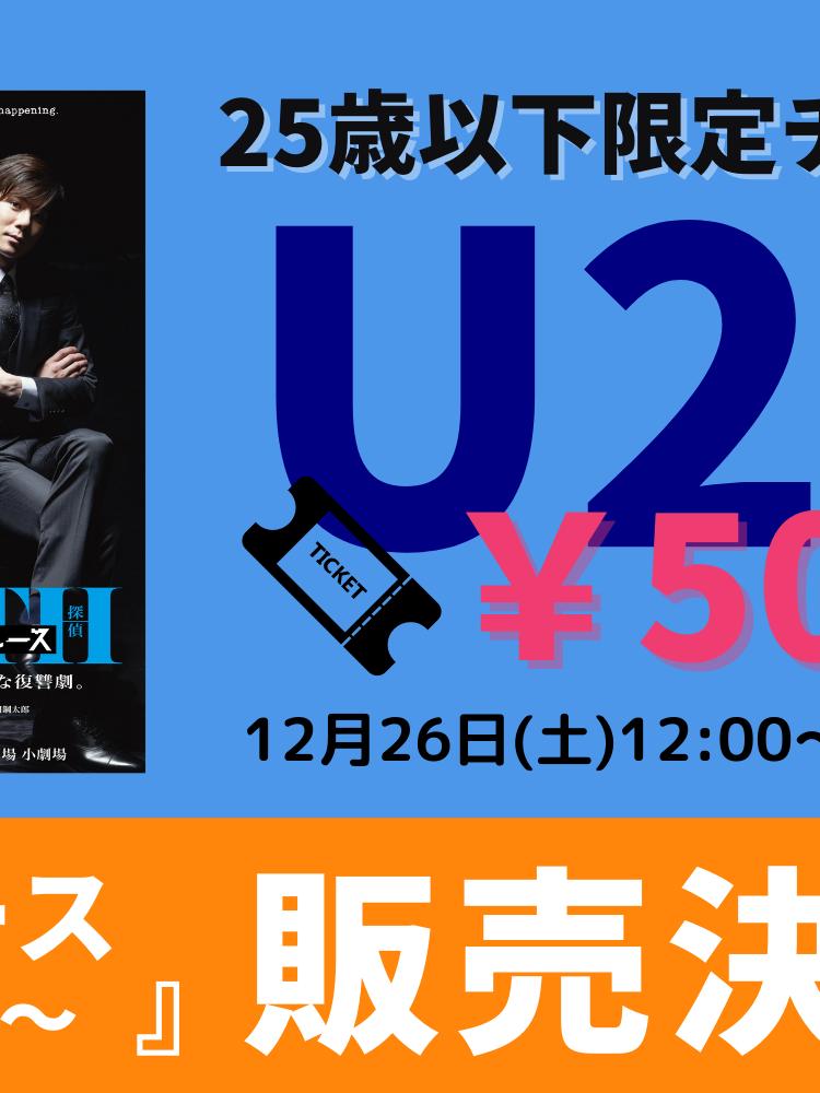 【1/8開幕】『スルース~探偵~』25歳以下限定 チケット発売決定!