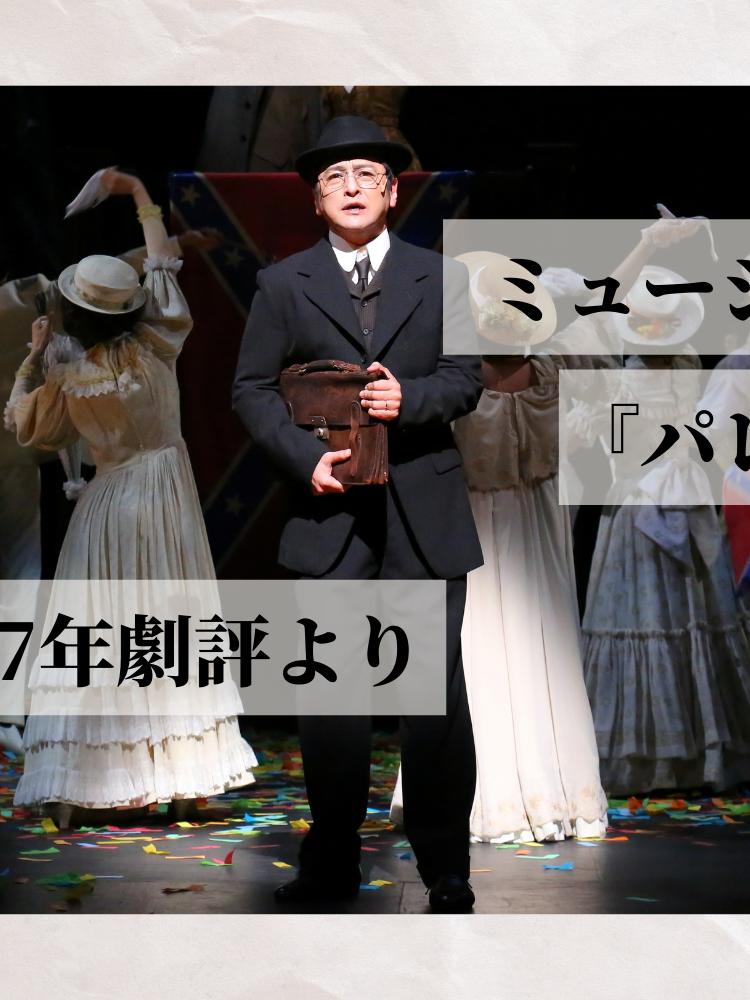 ミュージカル『パレード』読売新聞/東京新聞 初演時劇評をご紹介!