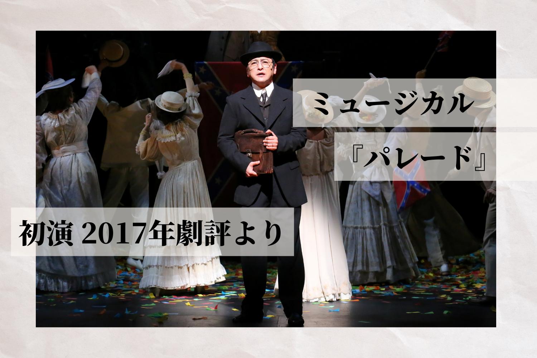 ミュージカル『パレード』読売新聞/東京新聞 初演時劇評
