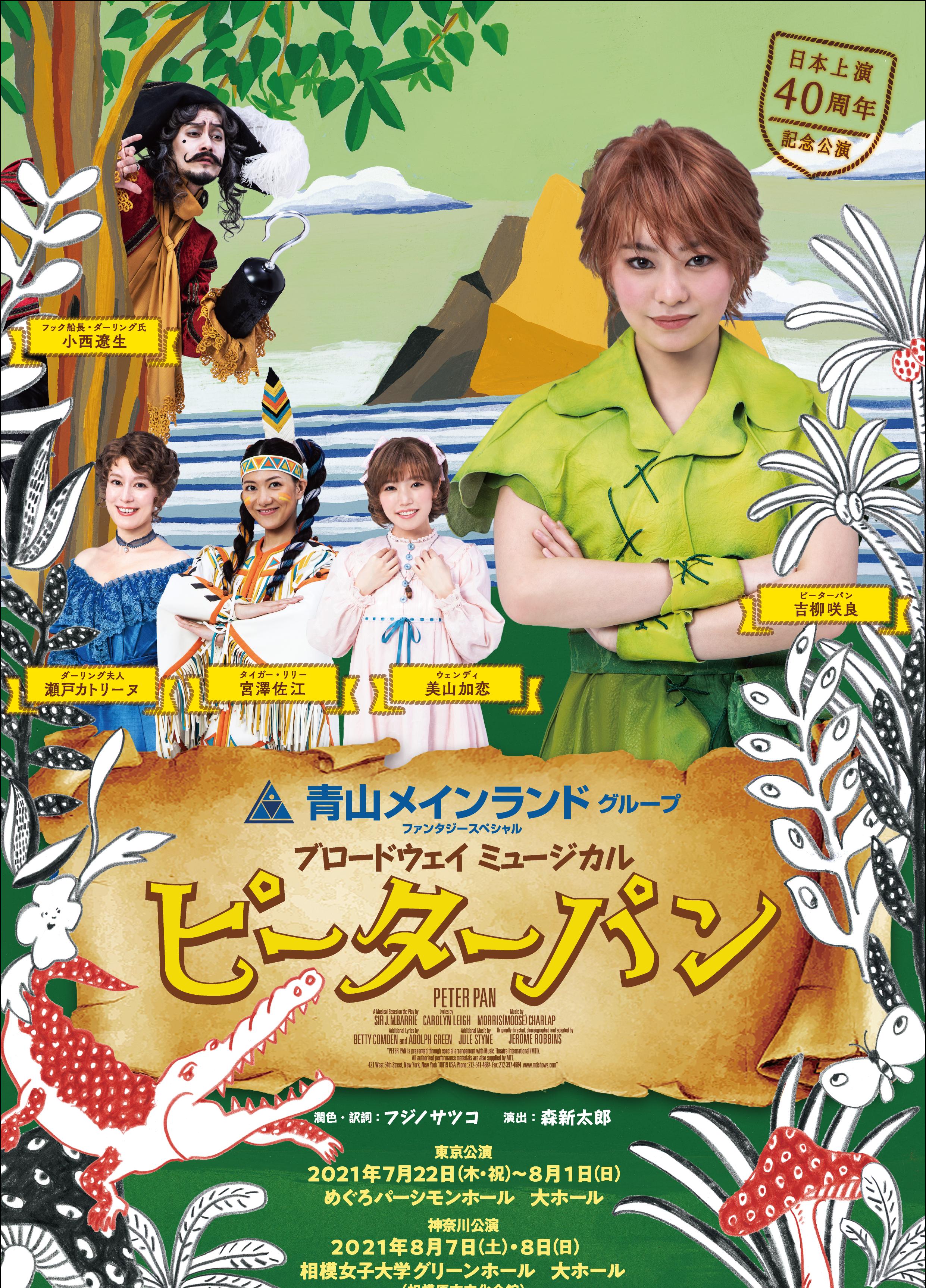 青山メインランドグループファンタジースペシャル<br />ブロードウェイミュージカル『ピーターパン』