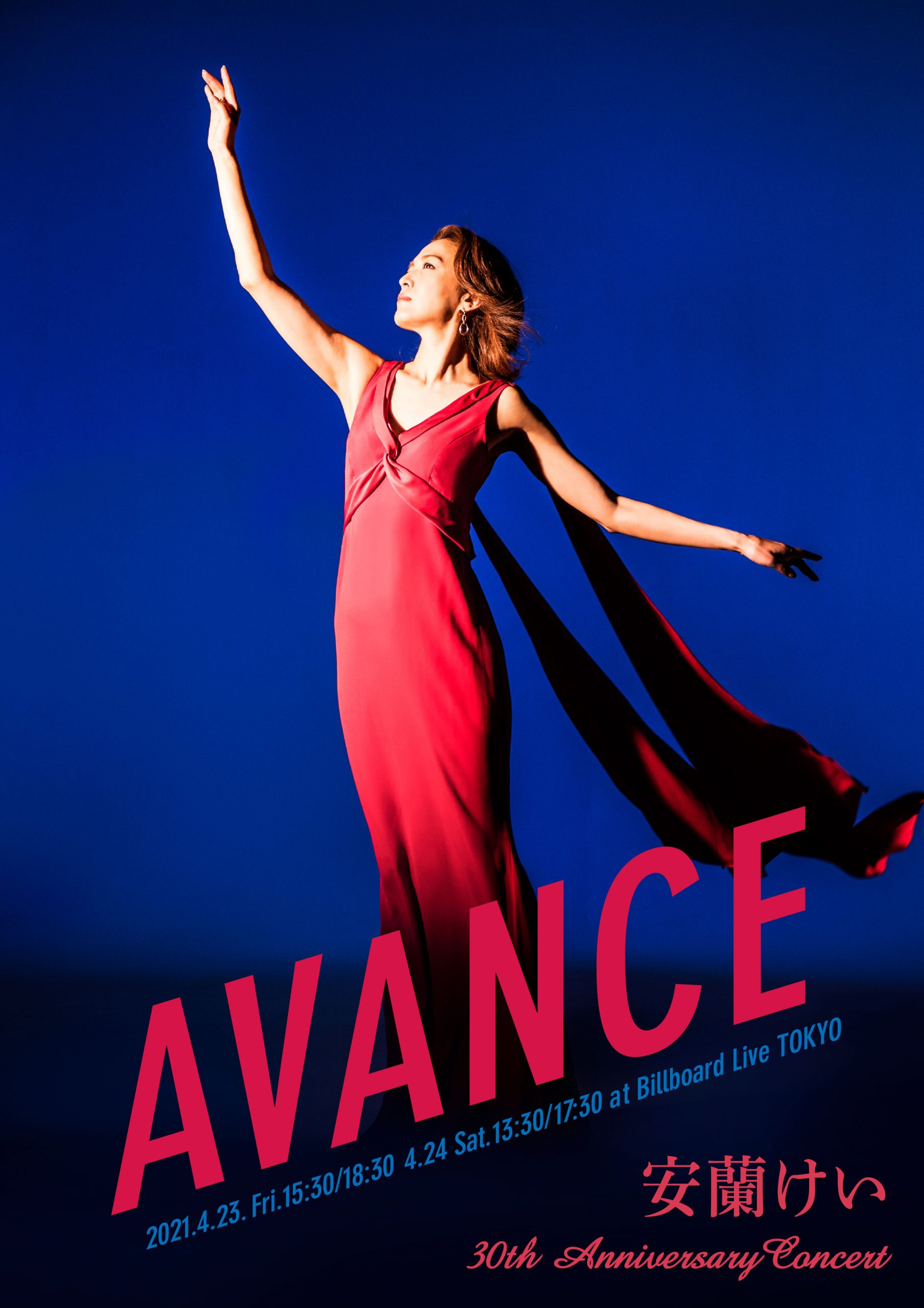 安蘭けい 芸能生活30周年コンサート『AVANCE』