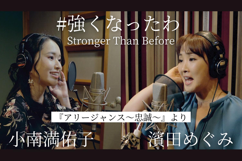 【♪強くなったわ Stronger Than Before/濱田めぐみ 小南満佑子】ミュージカル『アリージャンス~忠誠~』より劇中曲歌唱