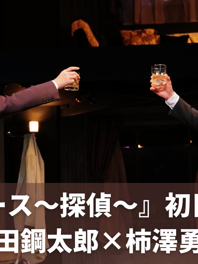 二人の男が繰り広げるゲームのようなサスペンス劇『スルース~探偵~』開幕!!