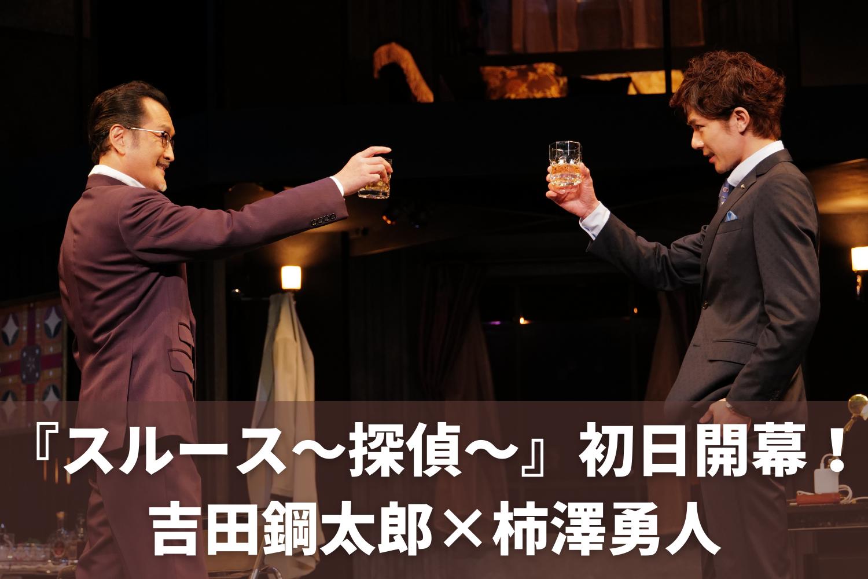 【舞台映像】二人の男が繰り広げるゲームのようなサスペンス劇『スルース~探偵~』開幕!!【吉田鋼太郎×柿澤勇人】