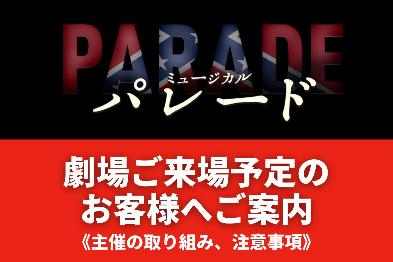 『パレード』ご来場のお客様へご案内《主催の取り組み、注意事項》