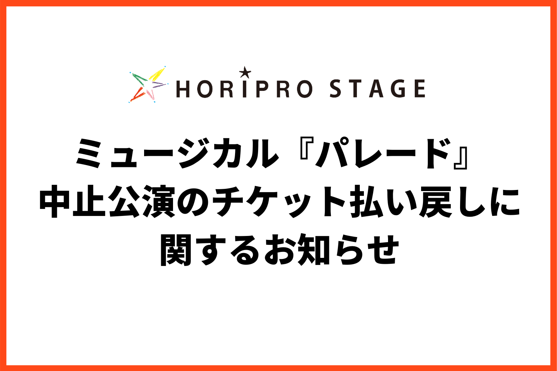 【1/17(日)18時 開幕決定】ミュージカル『パレード』中止公演のチケット払い戻しに関するお知らせ