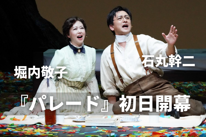 【舞台写真】ミュージカル『パレード』本日開幕【石丸幹二 堀内敬子】