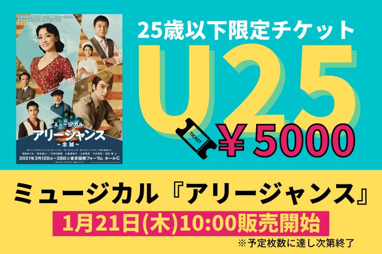 ミュージカル『アリージャンス~忠誠~』25歳以下限定チケット U25発売